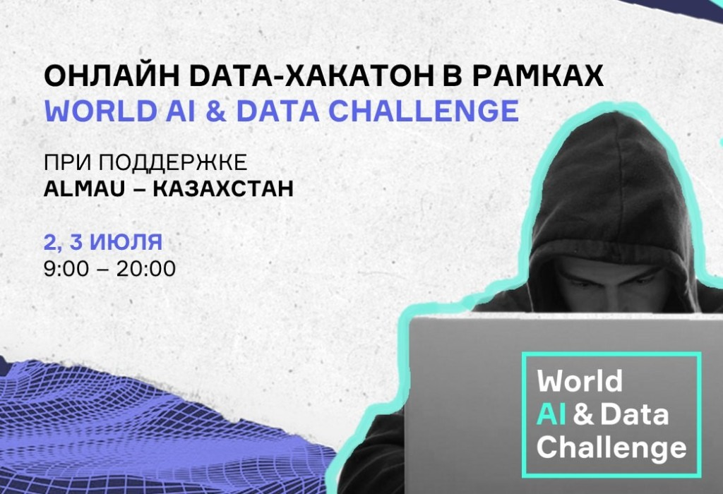Онлайн data-хакатон в рамках World AI & Data Challenge